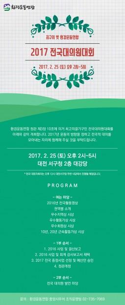 [공지] 2017 전국대의원대회 개최공지