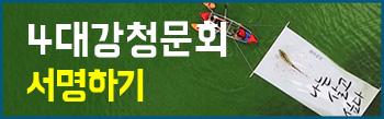 4대강청문회서명배너