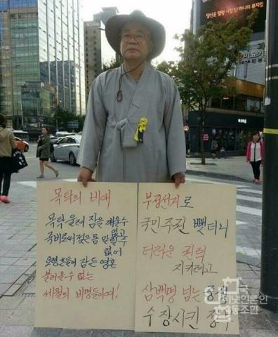 정원스님이 7일 분신을 기도한 것으로 알려진 가운데 정원스님은 이날 손으로 제작한 피켓을 들고 민중의 목소리를 대변했다.