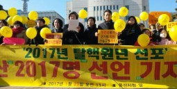 """[탈핵소식] 울산 시민 2017명 """"2017년을 탈핵원년의 해""""로 선포"""