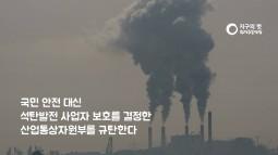 [논평] 국민 안전 대신 석탄발전소 사업자 보호를 우선한 산업부를 규탄한다