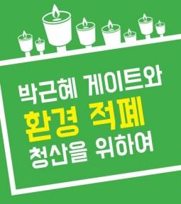 박근혜 게이트와 환경 적폐 청산을 위하여
