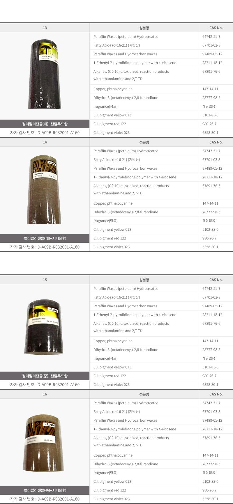 ingredient_02_170104