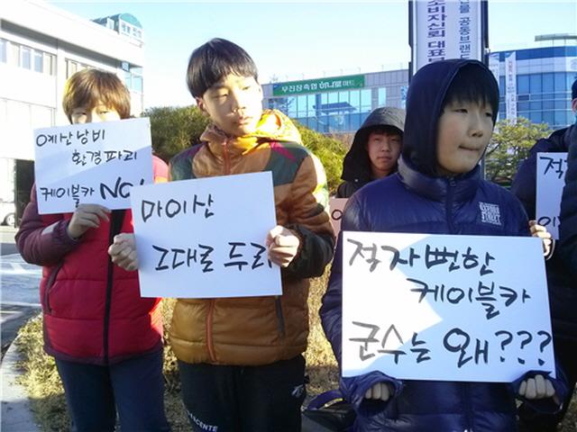 진안군청 앞 피켓시위에 참여한 아이들
