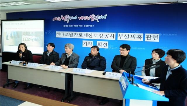 p하나로원자로 내진보강부실의혹기자회견