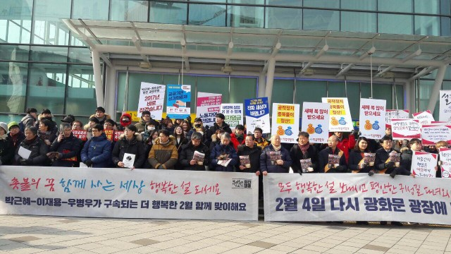 박근혜정권퇴진 비상국민행동(약칭 퇴진행동)은 1월 26일(목) 오전 11시 서울역 앞에서 설맞이 기자회견을 열고 귀성길에 오르는 촛불혁명의 주인공 시민들에게 명절인사를 드리고 30대 우선개혁과제를 발표했다.ⓒ퇴진행동