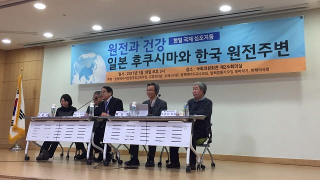 2017년 1월 18일 일본 후쿠시마와 한국 원전 주변의 건강을 주제로 한일국제심포지움이 국회의원회관 제2소회의실에서 열렸다.