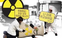 월성1호기를 멈춰라! 월성1호기 폐쇄를 위한 국민 릴레이 캠페인