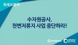 [논평]수자원공사, 천변저류지 사업 중단하라!