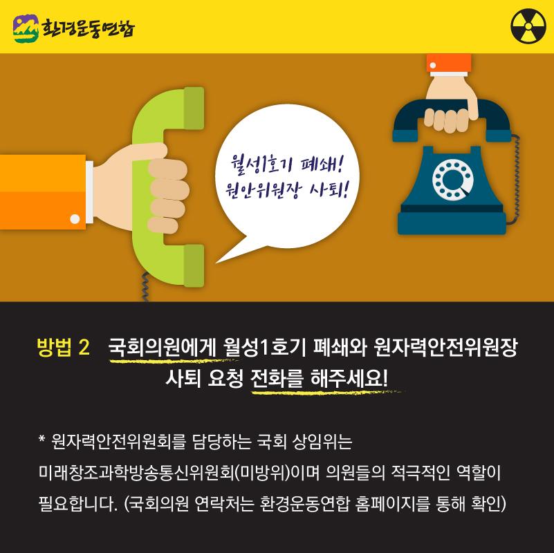 월성1호기항소취하-09