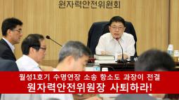 [성명서] 월성1호기 수명연장 소송 항소도 과장이 전결, 원자력안전위원장 사퇴하라!