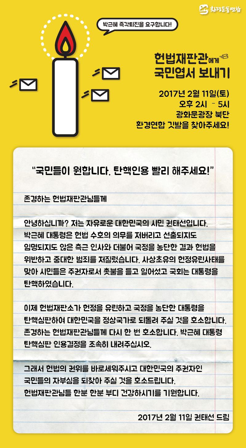 헌재엽서_웹자보