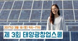 제 3회 태양광창업스쿨 공지사항(모집 3/2 부터)