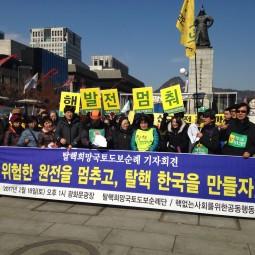 [탈핵]탈핵희망국토도보순례 기자회견_위험한 원전을 멈추고 탈핵 한국을 만들자!