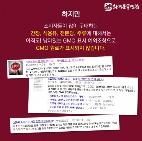 GMO카드뉴스-08