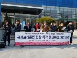 [기자회견]야당은 국정농단법 재벌프리존법을 폐기하라