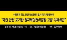 [취재요청서] 국민 안전 포기한 원자력안전위원장 고발 기자회견