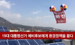[촛불특위] 19대 대통령선거 예비후보에게 환경정책을 묻다