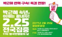 [퇴진행동] 박근혜 4년, 이제는 끝내자! 2월 25일, 전국집중 제 17차 범국민행동의 날 열린다