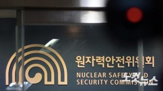 원자력안전위원회