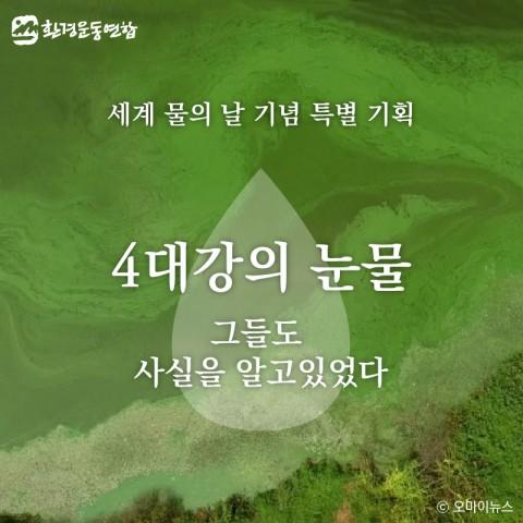 세계 물의날-01