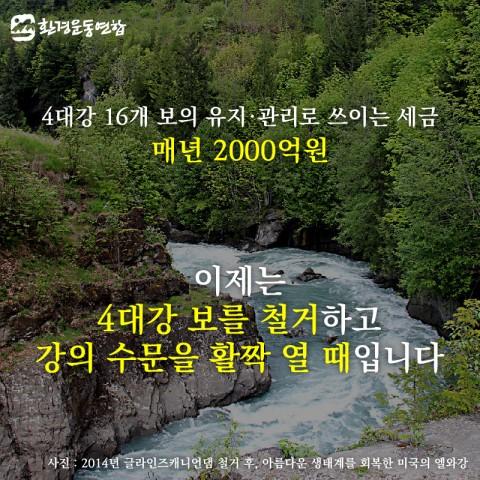 세계 물의날-12