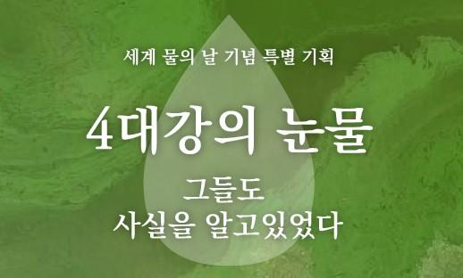 세계 물의날-13