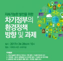 [토론회]지속가능한 발전을 위한 차기정부의 환경정책 방향 및 과제
