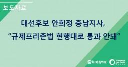 [생태보전]대선후보 안희정 충남지사, 규제프리존법에 부정적 의견 밝히다