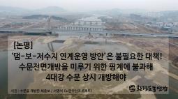 [논평] 댐-보-저수지 연계운영 방안은 수문전면개방 미루기 위한 핑계에 불과해