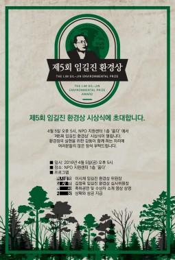 [초대]제5회임길진환경상 시상식에 초대합니다(4/5, 5시)