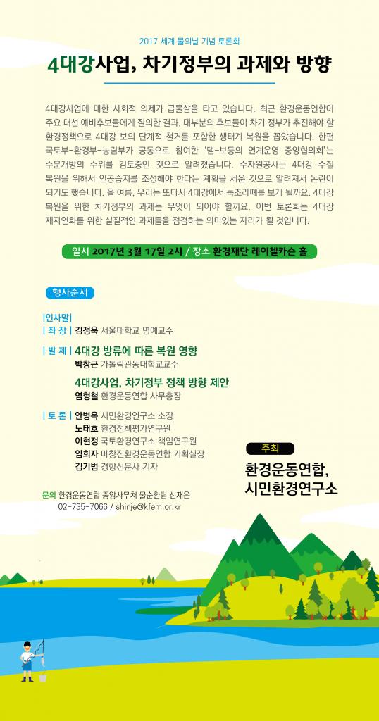 차기정부 4대강 토론회-01