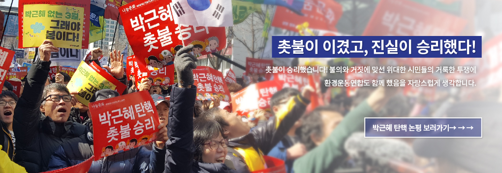 2017홈페이지메인배너_탄핵1-04