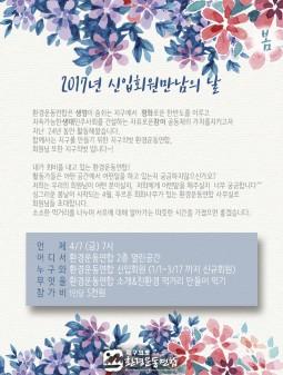 [함께해요]2017 봄, 신입회원 만남의날(4/7)