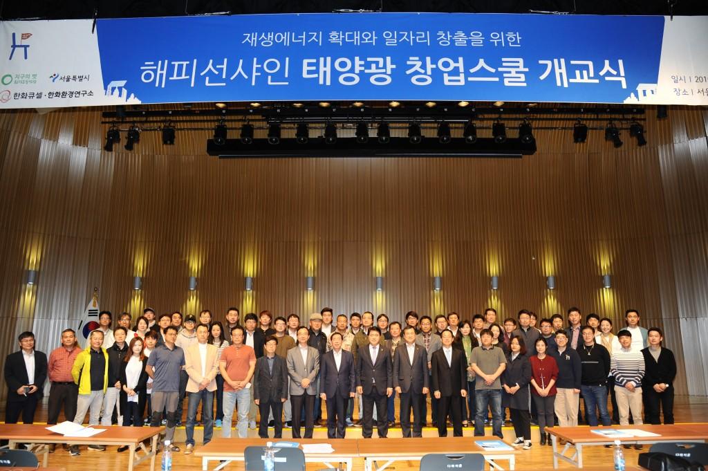 사진- 태양광창업스쿨 1기 (출처:환경운동연합)
