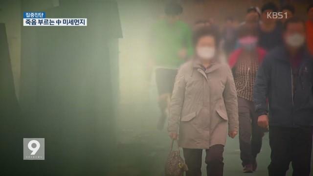 """""""죽음을 부르는 중국 미세먼지""""라는 자극적인 제목의 보도 (KBS1 방송 화면)"""