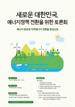 [토론회] 에너지 분권과 지역에너지 전환 토론회