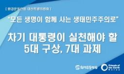 [대선특위] 차기 대통령이 실천해야 할 5대 구상, 7대 과제 발표
