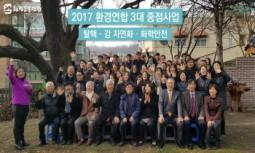 """[환경운동연합] 2017년 3대 중점사업 """"탈핵 · 강 자연화 · 화학안전""""에 집중"""