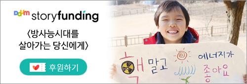 storyfunding_banner2