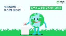 [2017 대선] 5월 9일, 지구를 위해 투표해요! -국토생태편-