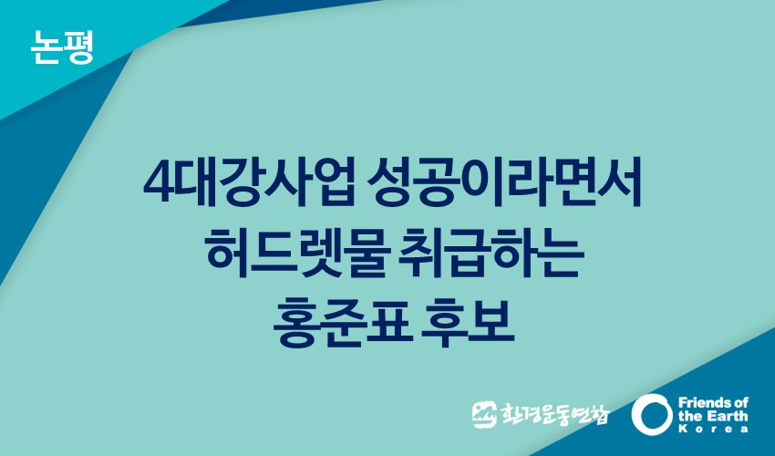 [논평]4대강사업 성공이라면서 허드렛물 취급하는 홍준표 후보