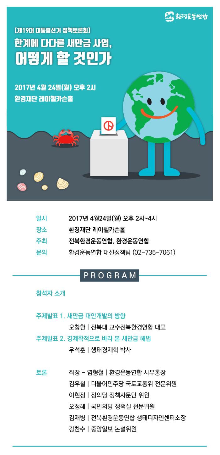 대선토론회_웹자보-5