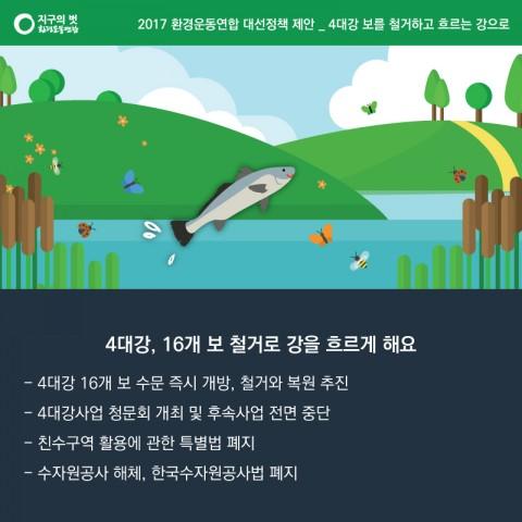 대선-카드뉴스3-2