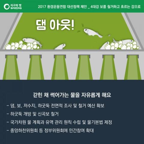 대선-카드뉴스3-3