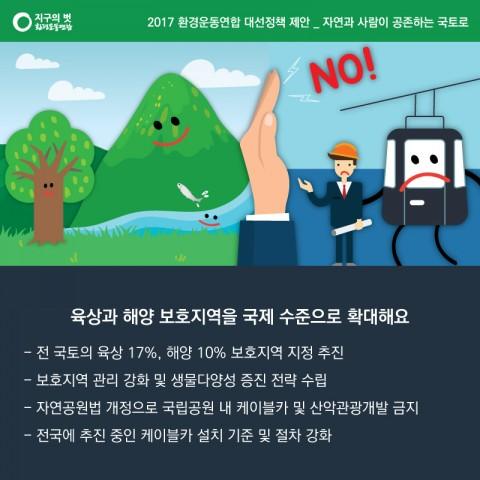 대선-카드뉴스3-4