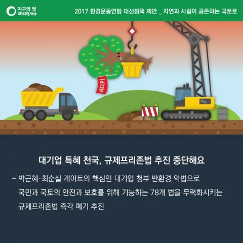대선-카드뉴스3-5