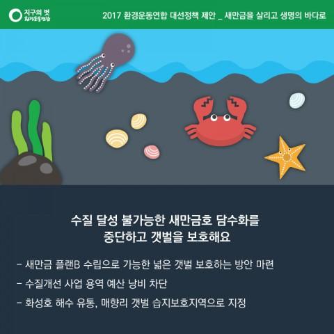 대선-카드뉴스3-6