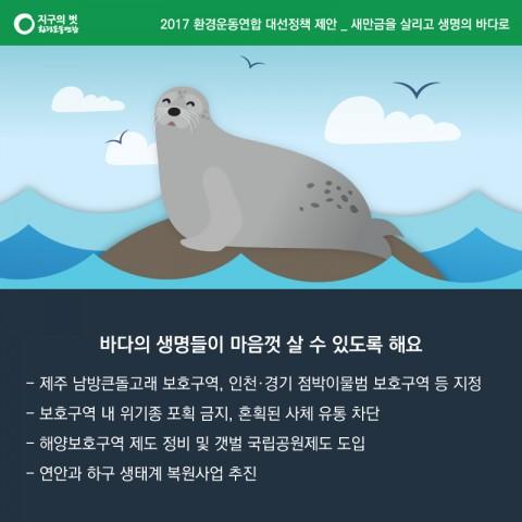 대선-카드뉴스3-7