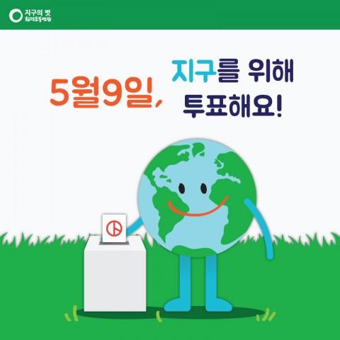 대선-카드뉴스3-8